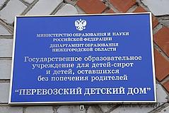 http://sirota52.ru/files/69811093.jpg