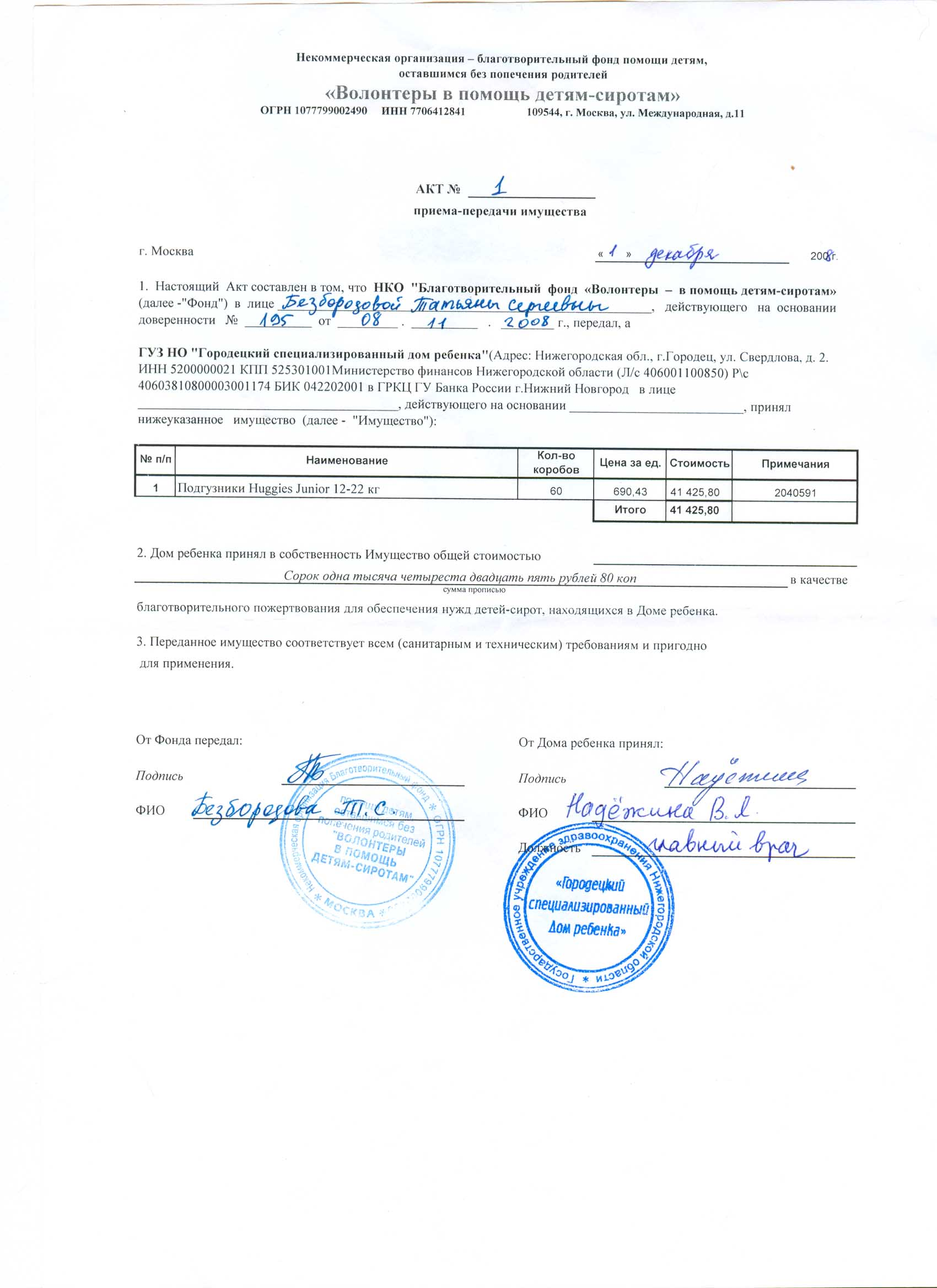 акт приема-передачи кадровой документации образец