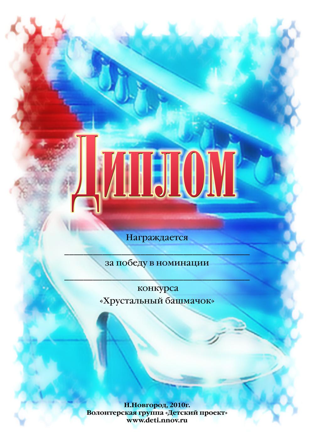 Проект Хрустальный башмачок Нижегородская региональная  Диплом